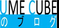 UMECUBEウメキューブ